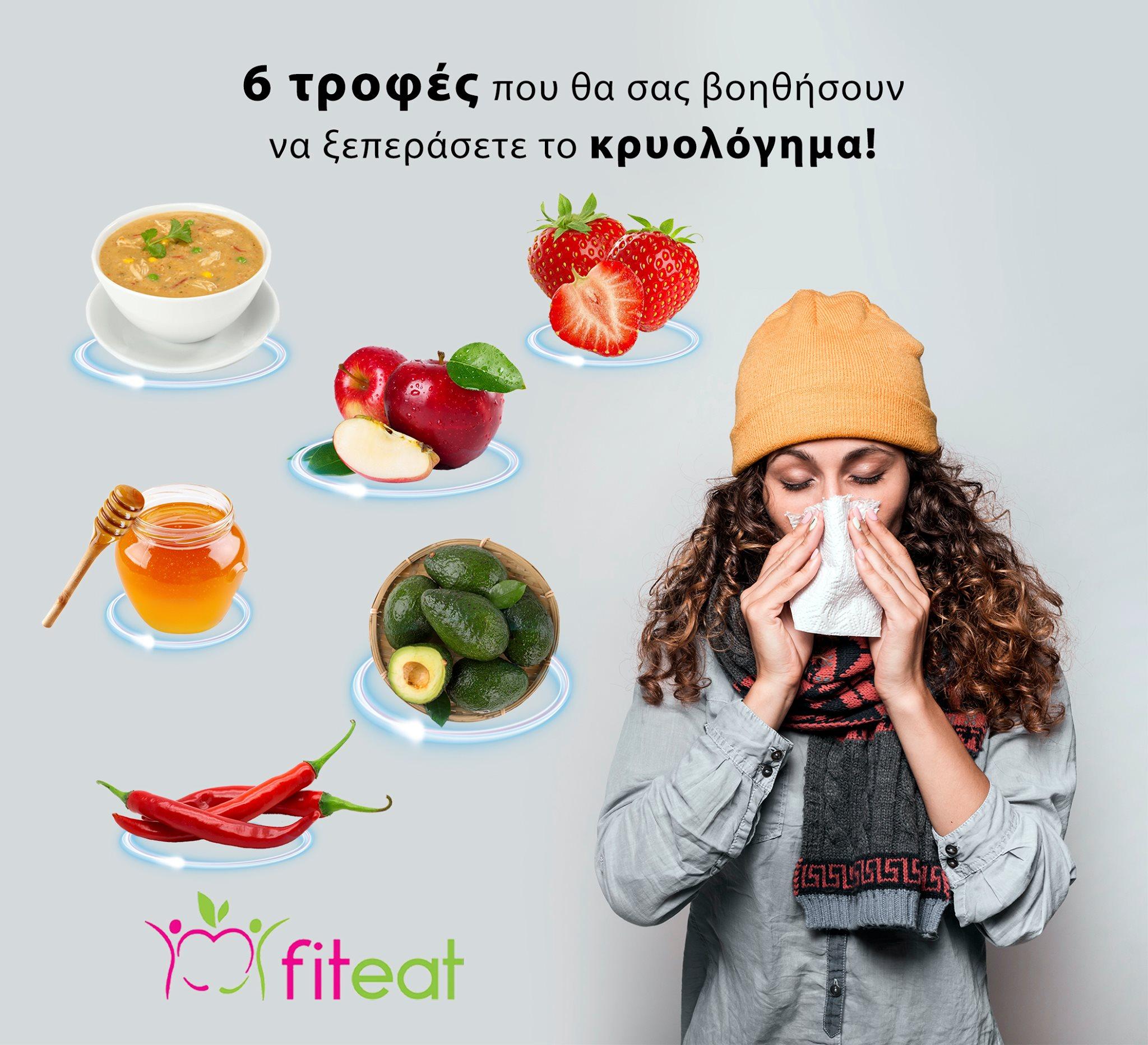 6 τροφές κατά του κρυολογήματος
